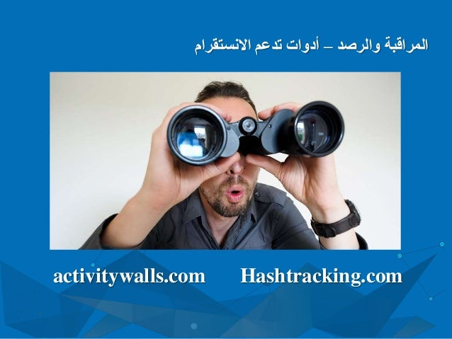activitywalls.com Hashtracking.com والرصد المراقبة–االنستقرام تدعم أدوات