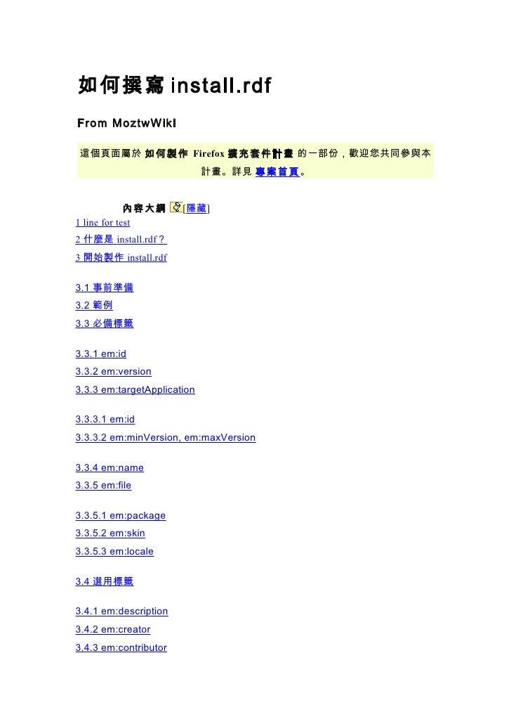 如何撰寫 install.rdf From MoztwWiki   這個頁面屬於 如何製作 Firefox 擴充套件計畫 的一部份,歡迎您共同參與本                              計畫。詳見 專案首頁。       ...