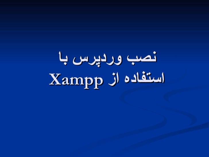 نصب وردپرس با    Xampp  استفاده از