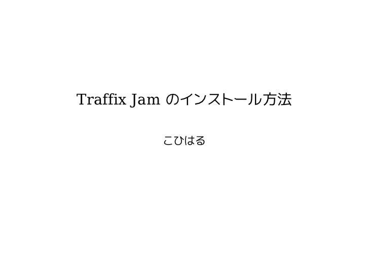 Traffix Jam のインストール方法        こひはる