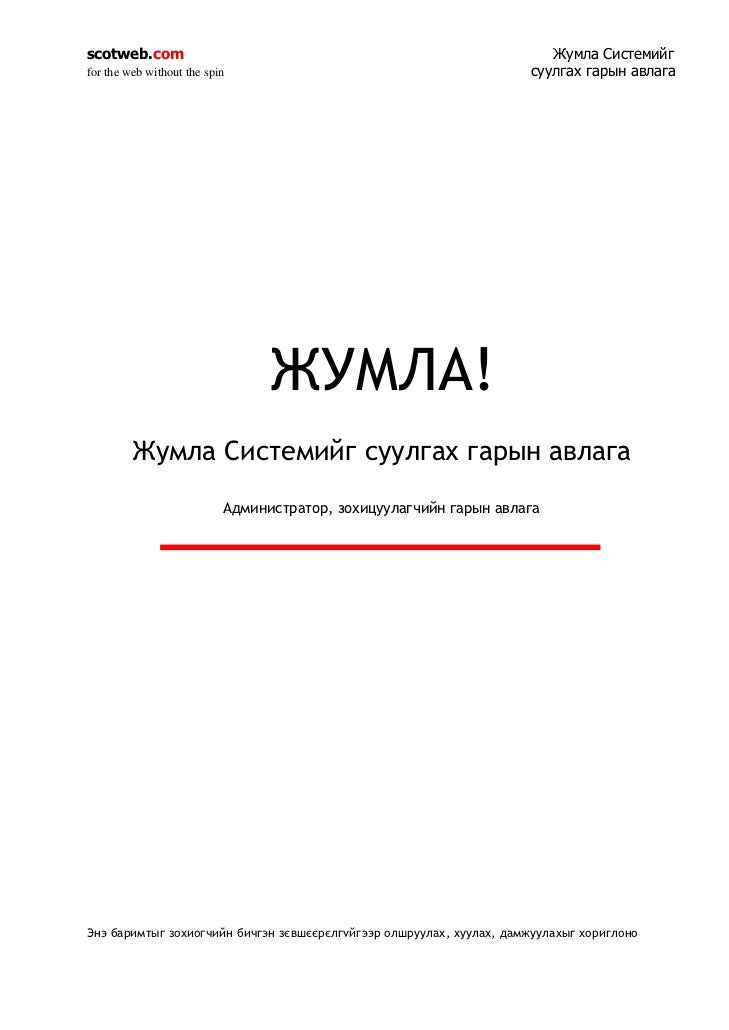 scotweb.com                                                              Жумла Системийгfor the web without the spin      ...