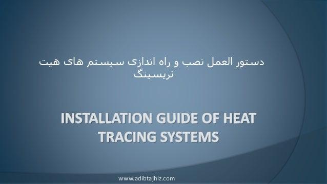 هیت های سیستم اندازی راه و نصب العمل دستور تریسینگ www.adibtajhiz.com