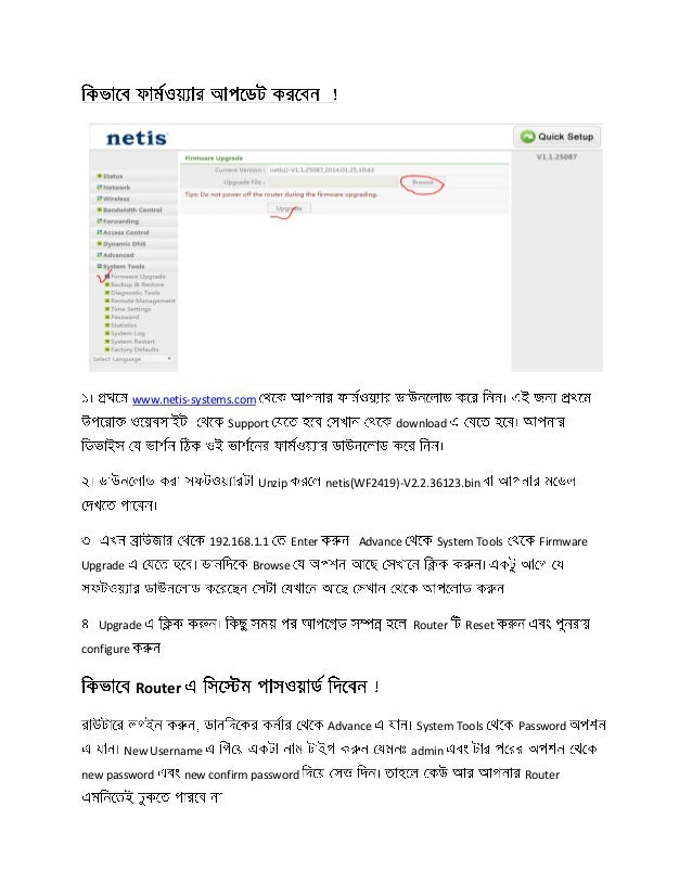 netis router password