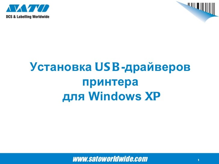 Установка  USB -драйверов  принтера  для  Windows  XP