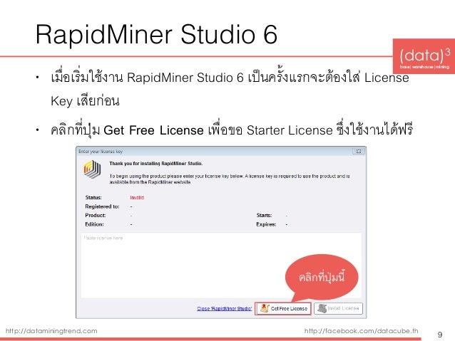 การติดตั้ง RapidMiner Studio 6.1