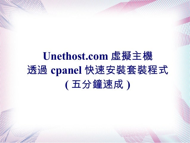 Unethost.com 虛擬主機 透過 cpanel 快速安裝套裝程式 ( 五分鐘速成 )