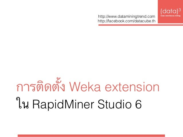 ใน RapidMiner Studio 6 (data)3 base|warehouse|mining การติดตั้ง Weka extension http://www.dataminingtrend.com http://fac...