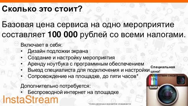 InstaStream Сколько это стоит? Базовая цена сервиса на одно мероприятие составляет 100 000 рублей со всеми налогами. Включ...