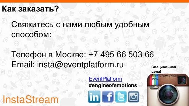 InstaStream Как заказать? Свяжитесь с нами любым удобным способом: Телефон в Москве: +7 495 66 503 66 Email: insta@eventpl...