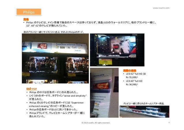 """www.locallis.com Philips売場 • Philips のテレビは、メイン売場で独自のスペースは持っておらず、液晶/LEDのウォールエリアに、他のブランドと一緒に、   32""""  40"""" 42""""のテ..."""