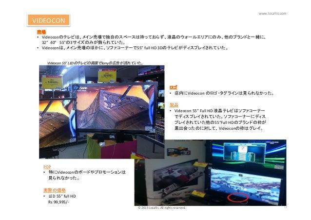 """www.locallis.com VIDEOCON 売場  • Videoconのテレビは、メイン売場で独自のスペースは持っておらず、液晶のウォールエリアにのみ、他のブランドと一緒に、    32""""  40""""55""""の3サイ..."""