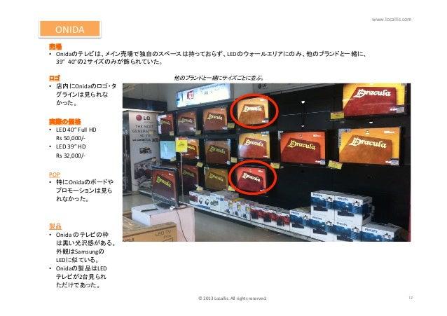 """www.locallis.com    ONIDA売場 • Onidaのテレビは、メイン売場で独自のスペースは持っておらず、LEDのウォールエリアにのみ、他のブランドと一緒に、   39""""  40""""の2サイズのみが飾られてい..."""