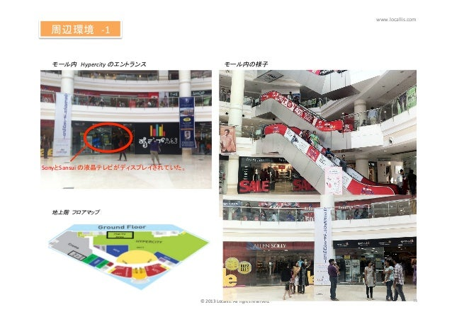 www.locallis.com   周辺環境-‐1  モール内Hypercity のエントランス                           モール内の様子SonyとSansui の液晶テレビがディスプレイされ...
