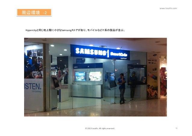 www.locallis.com 周辺環境-‐2 Hypercityと同じ地上階に小さなSamsungストアがあり、モバイルなどIT系の製品が並ぶ。                               © 2013 ...