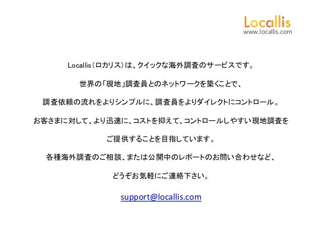 www.locallis.com      Locallis(ロカリス)は、クイックな海外調査のサービスです。       世界の「現地」調査員とのネットワークを築くことで、 調査依頼の流れをよりシンプルに、調査員をよりダイレクトにコン...