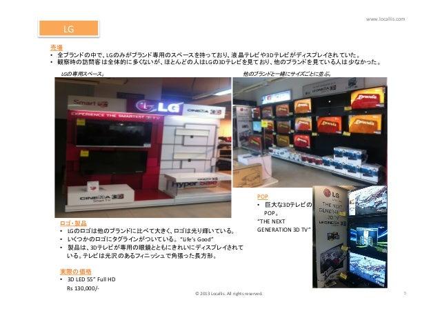www.locallis.com    LG売場 • 全ブランドの中で、LGのみがブランド専用のスペースを持っており、液晶テレビや3Dテレビがディスプレイされていた。 • 観察時の訪問客は全体的に多くないが、ほとんどの人はLG...