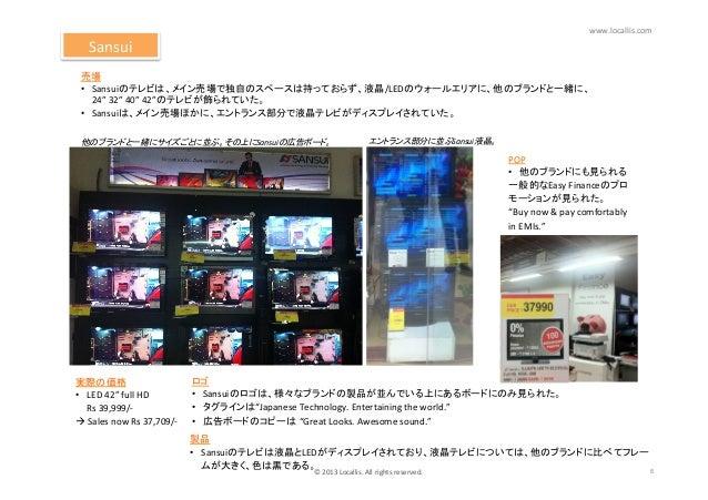 """www.locallis.com      Sansui 売場  • Sansuiのテレビは、メイン売場で独自のスペースは持っておらず、液晶/LEDのウォールエリアに、他のブランドと一緒に、     24"""" 32"""" 40..."""
