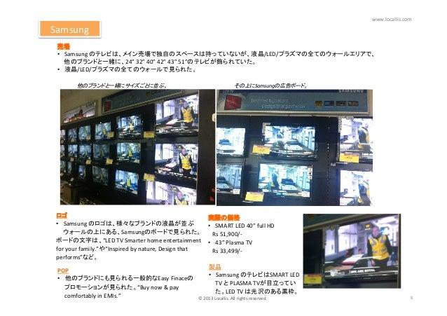 """www.locallis.com Samsung 売場  • Samsung のテレビは、メイン売場で独自のスペースは持っていないが、液晶/LED/プラズマの全てのウォールエリアで、     他のブランドと一緒に、24"""" ..."""