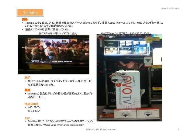 """www.locallis.com Toshiba売場 • Toshiba のテレビは、メイン売場で独自のスペースは持っておらず、液晶/LEDのウォールエリアに、他のブランドと一緒に、   24"""" 32""""  40"""" ..."""