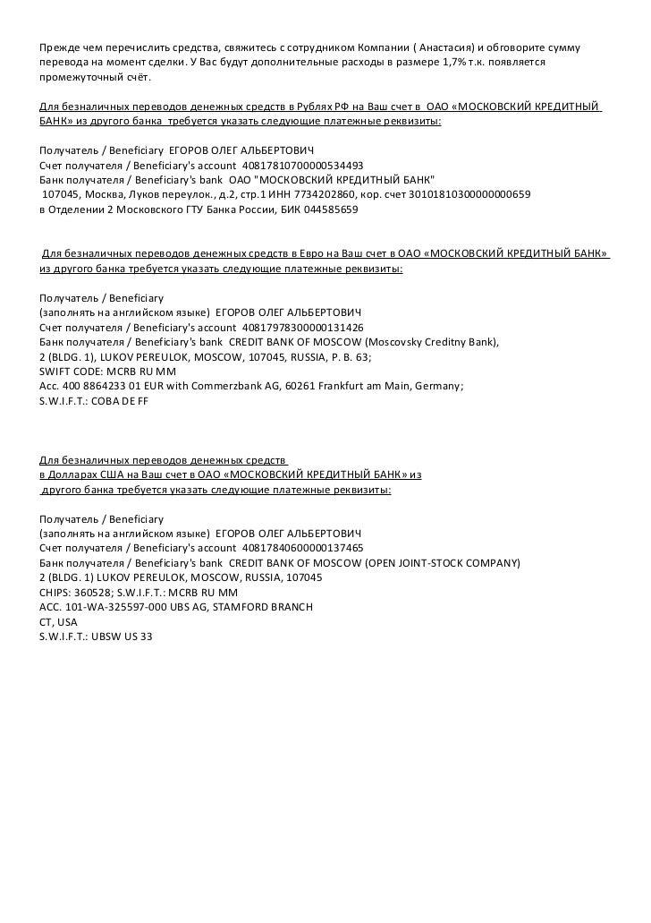 044585659 московский кредитный банк