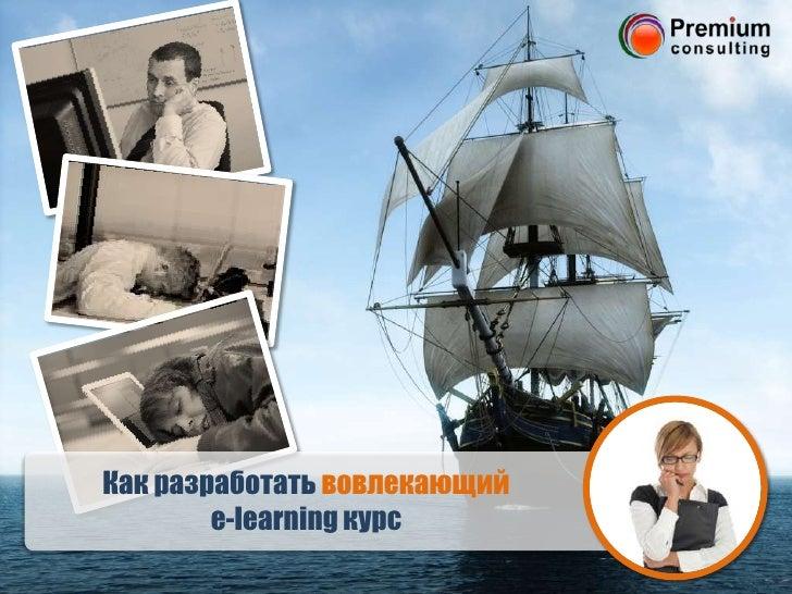 Как разработать вовлекающий<br />e-learning курс<br />