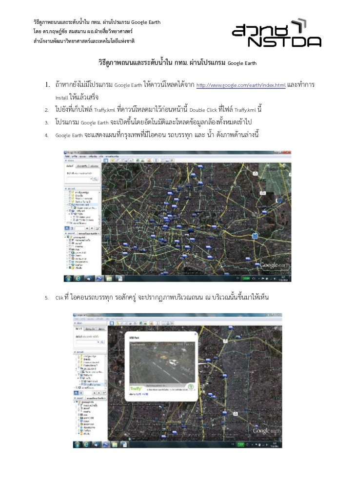 วธีดดูภาพภาพถนนและระดูภาพบนาใน กทม. ผ่านโปรแานโปรแกรม Google Earthโดูภาพย ดูภาพร.กฤษฎ์ชัย สม-ชัย สมสมย สมสมาน ผ่านโปรแอ.ฝ่...