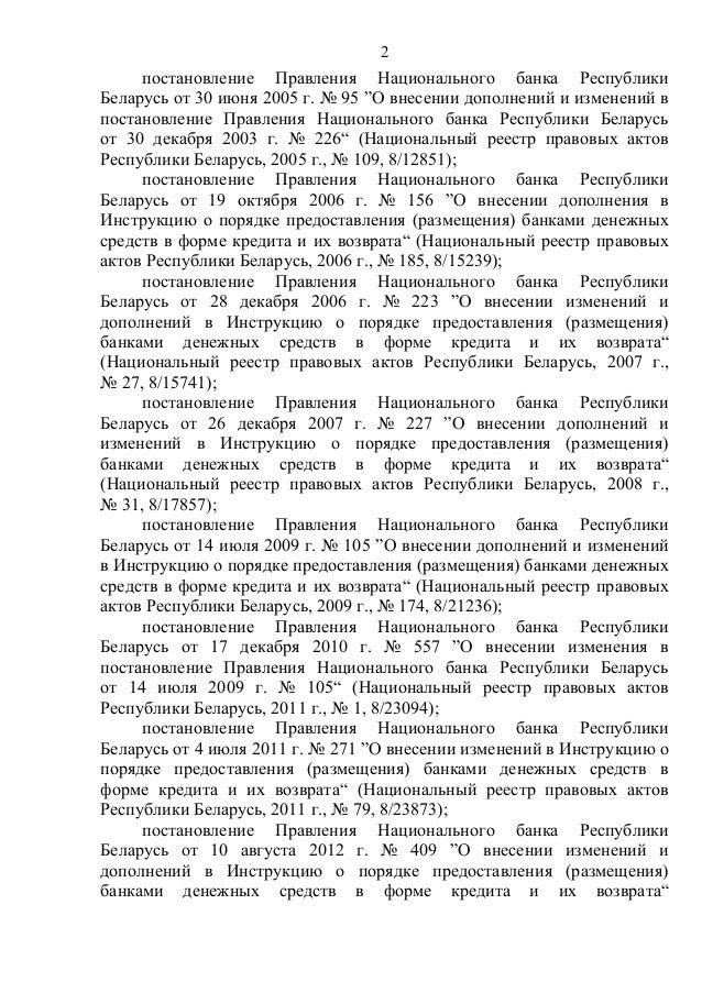 национальная форма кредита президент казахстана списал кредиты