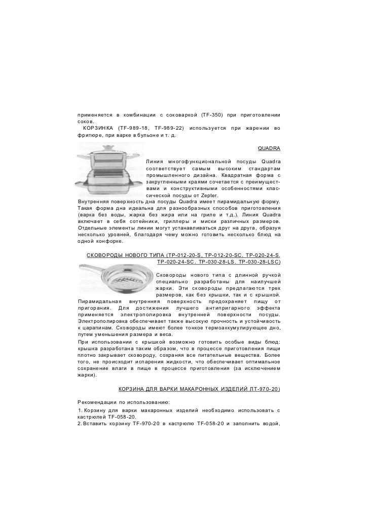 Соковарка цептер инструкция