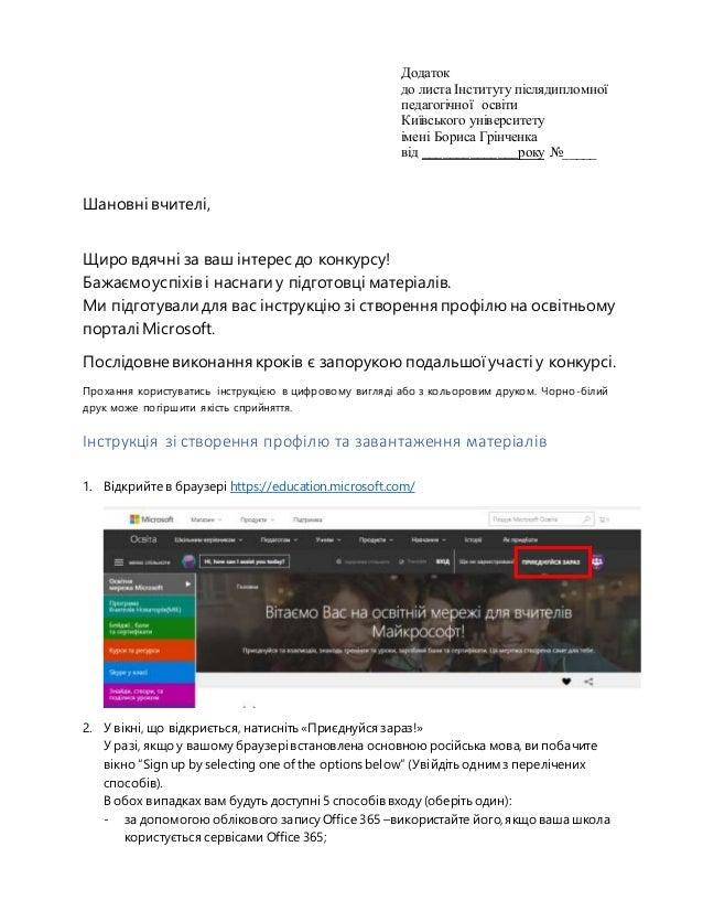 Додаток до листа Інституту післядипломної педагогічної освіти Київського університету імені Бориса Грінченка від _________...