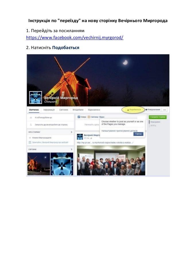 """Інструкція по """"переїзду"""" на нову сторінку Вечірнього Миргорода 1. Перейдіть за посиланням https://www.facebook.com/vechirn..."""