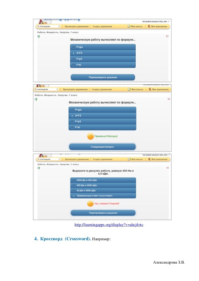 http://learningapps.org/display?v=ahcj4otc4. Кроссворд (Crossword). Например:                                             ...