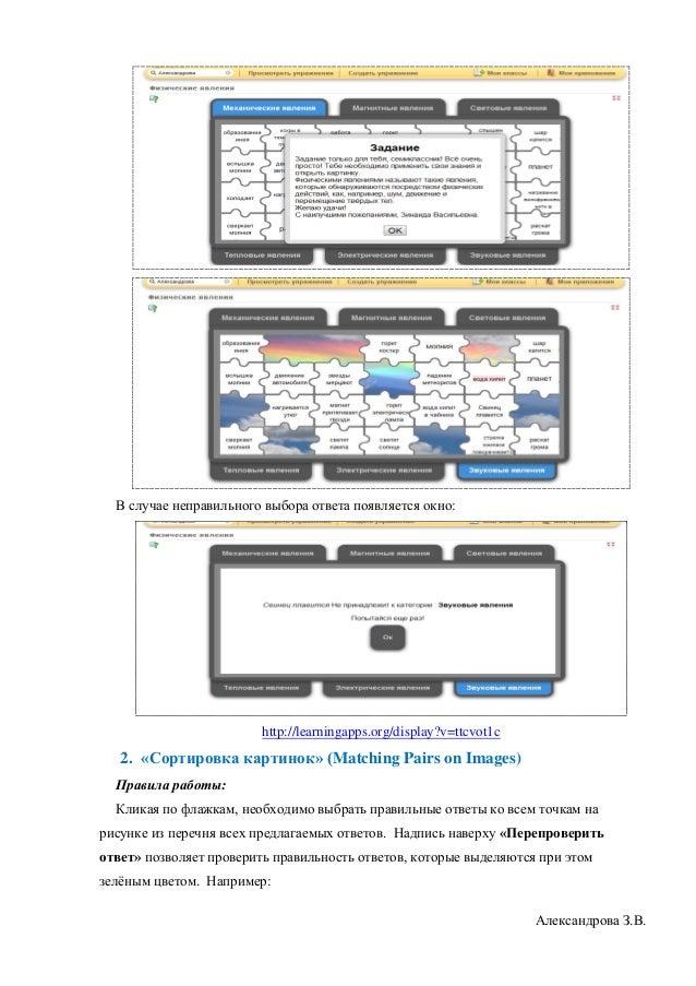 В случае неправильного выбора ответа появляется окно:                         http://learningapps.org/display?v=ttcvot1c  ...