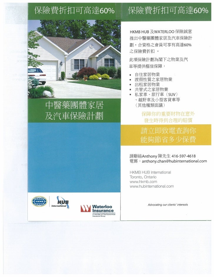 Insurance Tcm Brochure Chinese