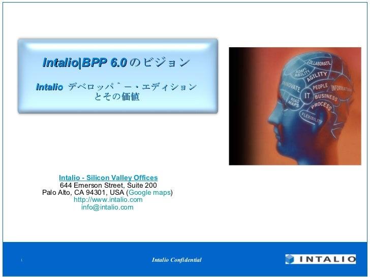 Intalio|BPP 6.0 のビジョン Intalio  デベロッパ^-・エディション とその価値 Intalio - Silicon Valley Offices 644 Emerson Street, Suite 200 Palo Al...