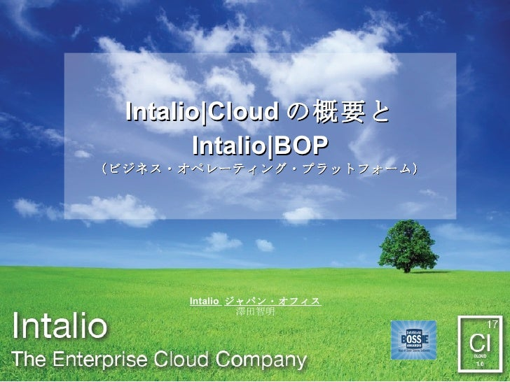 Intalio|Cloud の概要と Intalio|BOP (ビジネス・オペレーティング・プラットフォーム) Intalio  ジャパン・オフィス 澤田智明