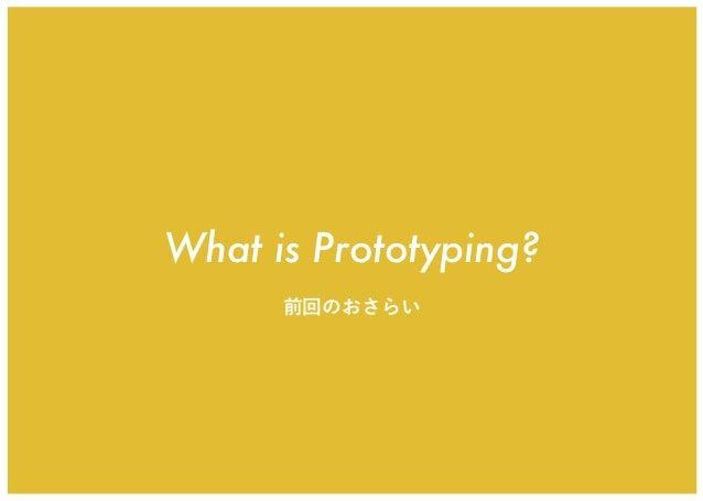 Prototyping for micro interactionマイクロインタラクションのためのプロトタイピング Slide 3