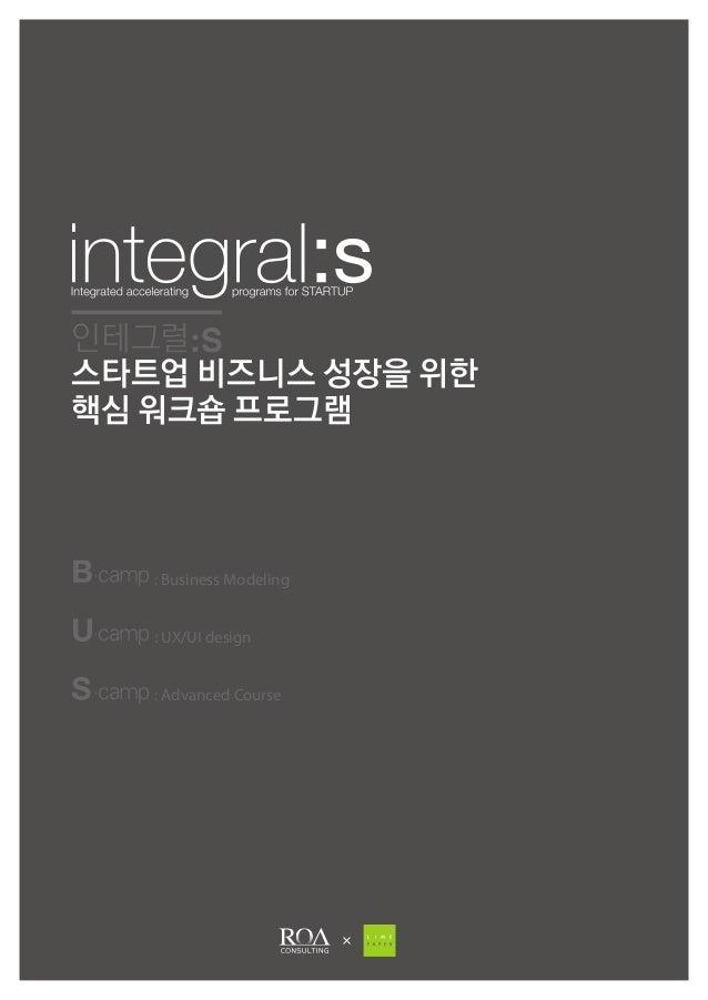 인테그럴:S 스타트업 비즈니스 성장을 위한 핵심 워크숍 프로그램 : Business Modeling : UX/UI design : Advanced Course