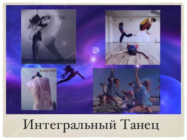Интегральный Танец