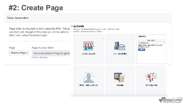 #3: Create Page Access Token