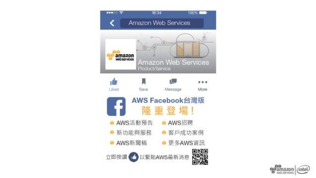 把您的 Amazon Lex Chatbot 與訊息服務集成