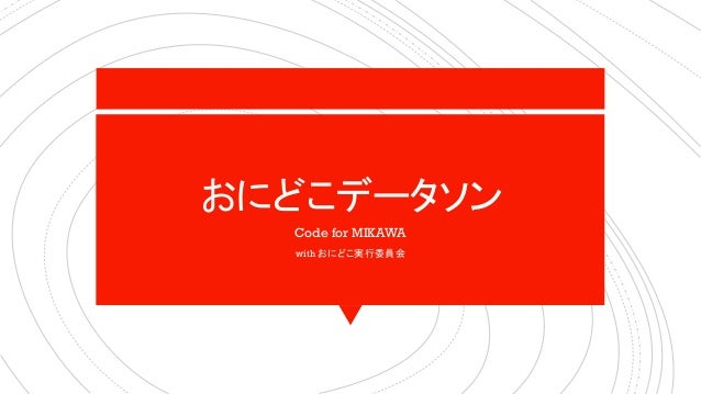 おにどこデータソン Code for MIKAWA with おにどこ実行委員会