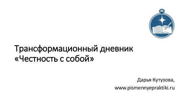Трансформационный дневник «Честность с собой» Дарья Кутузова, www.pismennyepraktiki.ru