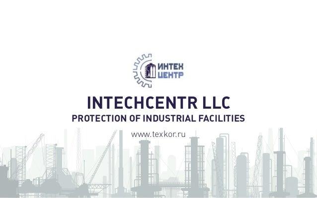INTECHCENTR LLC PROTECTION OF INDUSTRIAL FACILITIES www.texkor.ru