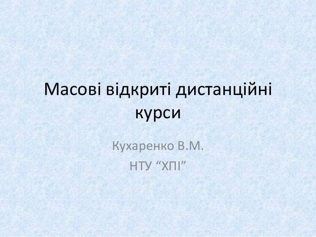 """Масові відкриті дистанційні  курси  Кухаренко В.М.  НТУ """"ХПІ"""""""