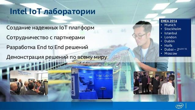 Intel IoT лаборатории Создание надежных IoT платформ Сотрудничество с партнерами Разработка End to End решений Демонстраци...