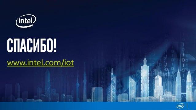 СПАСИБО! www.intel.com/iot
