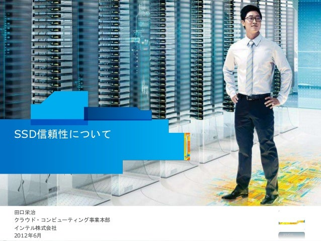 Intel Confidential SSD信頼性について 田口栄治 クラウド・コンピューティング事業本部 インテル株式会社 2012年6月