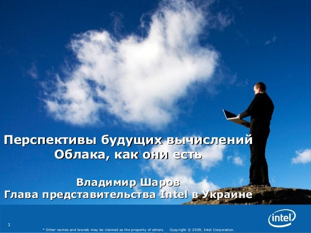 1 * Other names and brands may be claimed as the property of others. Copyright © 2009, Intel Corporation. Перспективы буду...