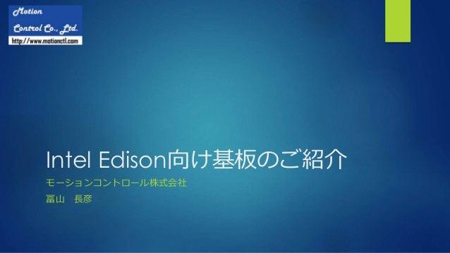 Intel Edison向け基板のご紹介 モーションコントロール株式会社 冨山 長彦
