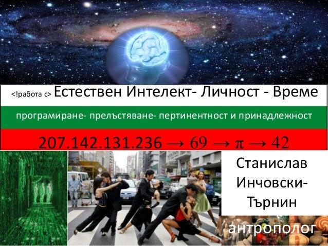 <!работа с> Естествен Интелект- Личност - Време програмиране- прелъстяване- пертинентност и принадлежност 207.142.131.236 ...